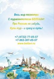 """слоган турагентства Беллави, bellavi, слоган ООО """"БЕЛЛАВИ"""", призыв к действию турагентства Беллави. какие услуги предоставляет турагентство Беллави"""
